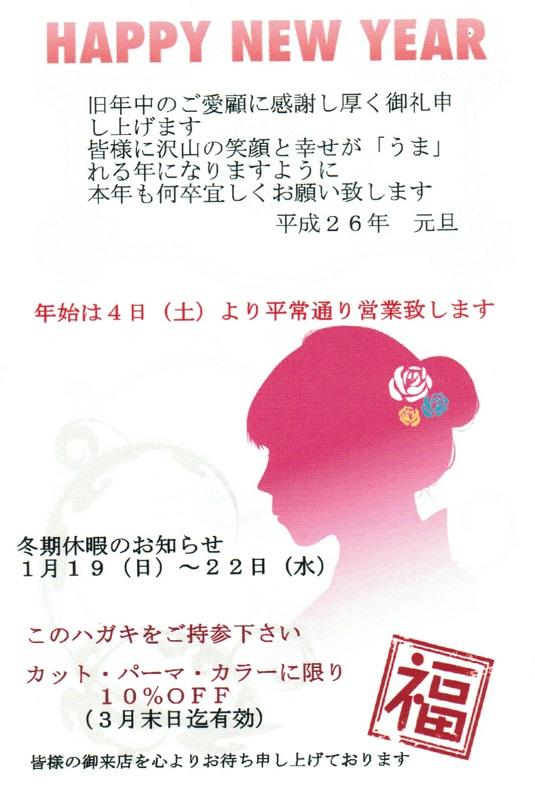 CCF20140117_00000.jpg